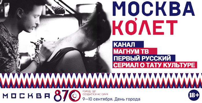 Москва Колет
